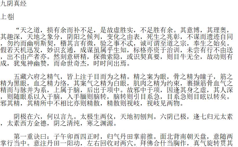Внутриигровые ресурсы Nine Yin Scriptures Артикул 584077005888