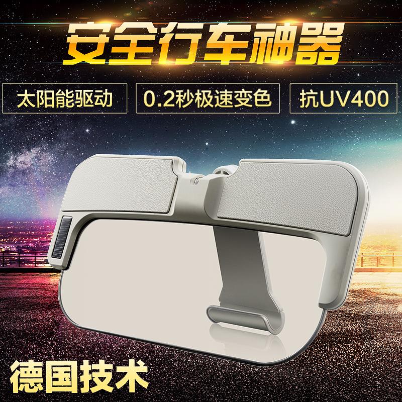 L+F汽车智能液晶滤光屏遮阳板司机护目镜遮阳镜智能变色汽车用品