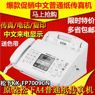 全新松下KX-FP7009CN传真机普通A4纸中文显示传真机电话一体机