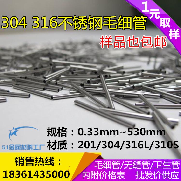 51金属国标304不锈钢毛细管不锈钢管外径123456789壁厚0.5mm圆管