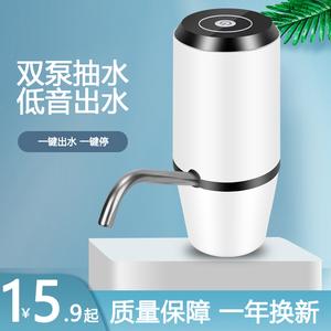 领3元券购买电动双泵纯净水出水器矿泉水抽水器