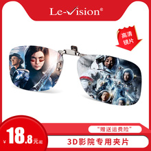 3 d glasses clip Reald polarizing film special court not flash type universal 3 d TV eye myopia 3 d glasses