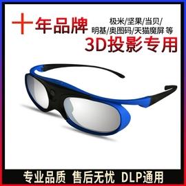 3D投影儀極米堅果當貝DLP主動快門式眼鏡家庭立體電視藍牙左右圖片