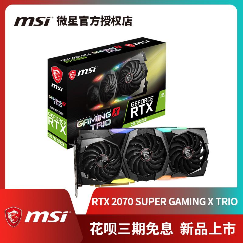 (用10元券)微星RTX2070 SUPER GAMING X TRIO 8G魔龙/万图师电竞
