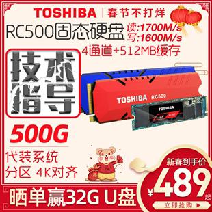 2280 m.2固态盘 SSD 东芝RC500固态硬盘 定制马甲 500g PCIe m2固态硬盘 NVMe 笔记本台式 下单减10 5年保