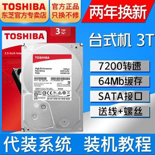 Toshiba/东芝P300系列 台式机电脑机械硬盘3T 7200转 64M缓存 3.5英寸 盒装3tb 可监控 HDWD130AZSTA
