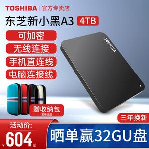 【送包|分期免息】东芝移动硬盘4t 新小黑a3 接手机 加密 苹果mac USB3.0高速硬盘外置PS5 机械 固态 tb