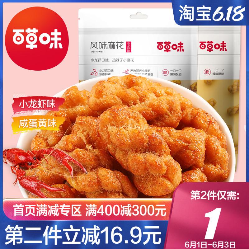 【百草味-风味麻花120g*2】零食网红小麻花天津香酥咸味袋装
