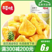 满减百草味菠萝干100g蜜饯水果干零食小吃干果菠萝圈凤梨干