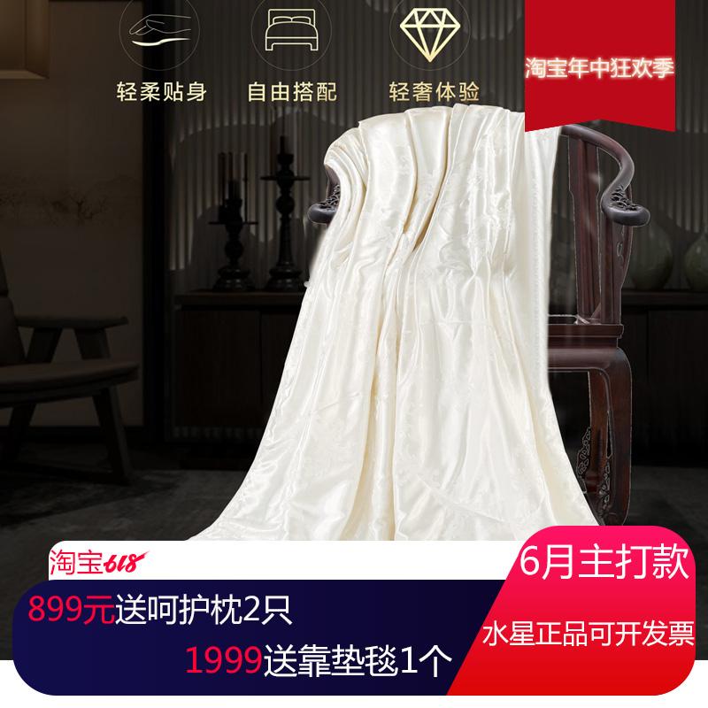 水星家纺正品牌萨尔玛王妃蚕丝夏被芯单人100%蚕丝双人夏季薄被子