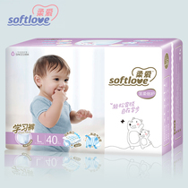 Soft love to Flexo learning pants L40 male and female baby general baby soft urine wet dry lesbian pants