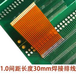 1.0间距长度30mm焊接软排线 3 4 5 6 7 8 9 10 12 14芯柔性电路板