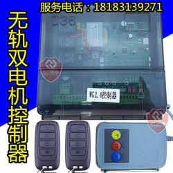 无轨机器人双电机电动伸缩门控制器遥控器推拉门控制盒移动门主板