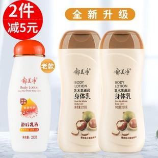 郁美净浴后乳液220g*2瓶身体乳