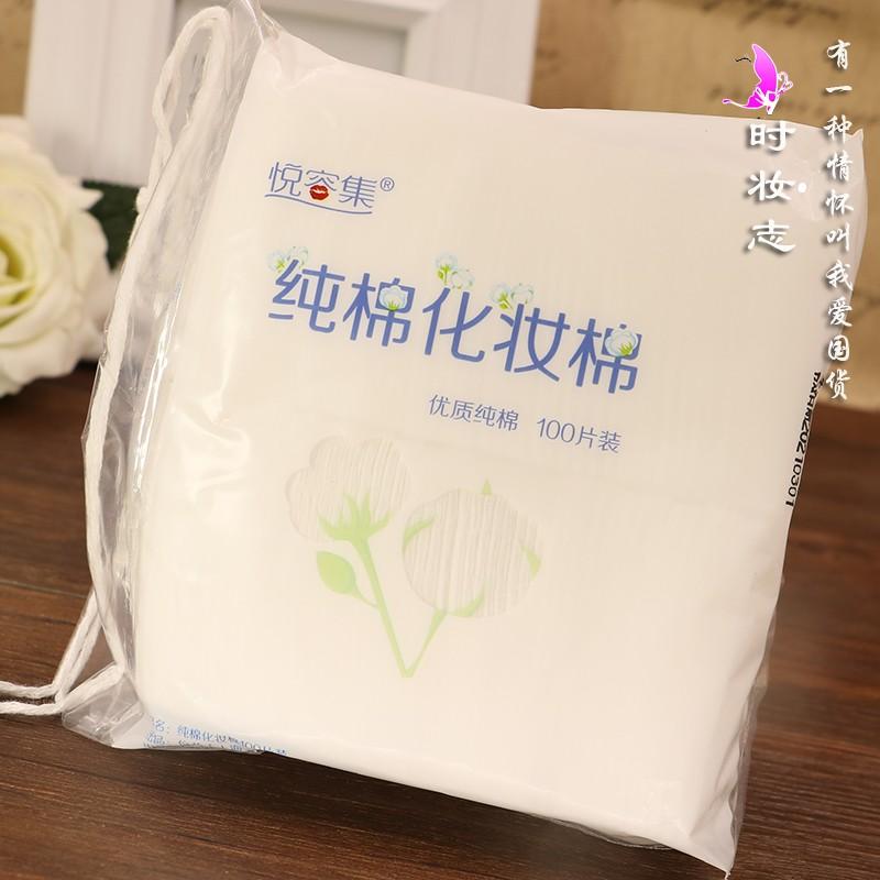 悦容集纯棉化妆棉100片装 优质卸妆棉 清洁护肤好帮手省水不掉渣