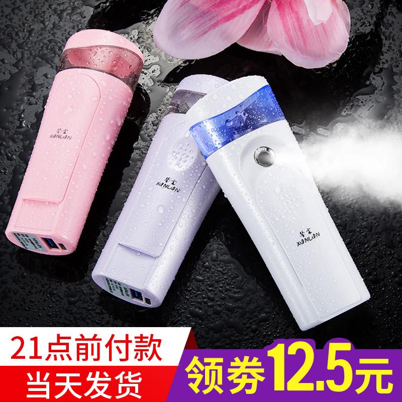 馨霖蒸脸器纳米喷雾补水仪便携冷喷雾机美容仪脸面部保湿加湿神器