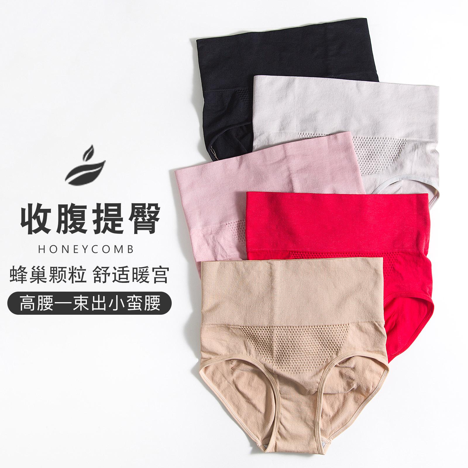 11月22日最新优惠高腰纯棉收腹夏天塑形束腰三角裤