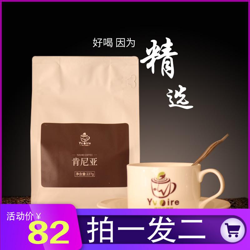 进口精选 肯尼亚精品咖啡 单品咖啡豆 轻度烘焙227克