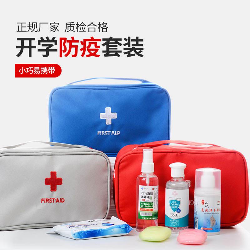 开学防疫包小学生随身携带用品儿童消毒套装便携小孩用防护健康包
