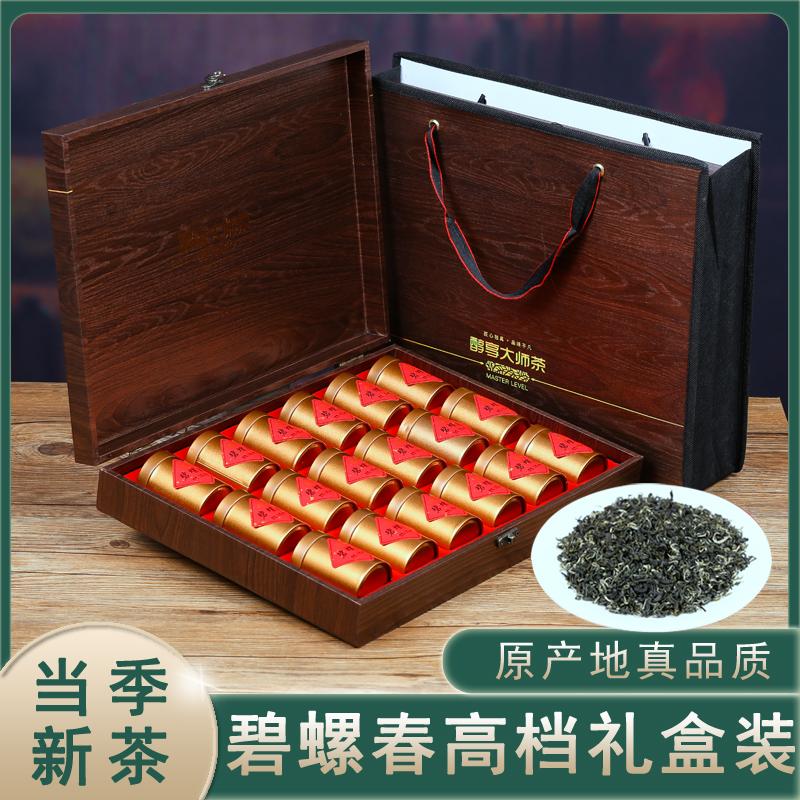 【发顺丰】碧螺春2019新茶明前绿茶嫩芽特级茶叶礼盒装500g正宗