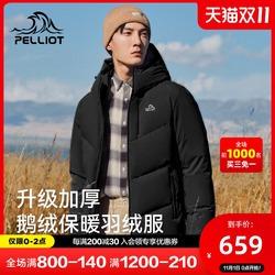 伯希和短款羽绒服男2021冬季新款鹅绒连帽加厚防水保暖抗寒服装