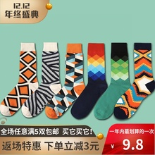 Man Ren 5 pairs of bags and mail spring and autumn cotton men's medium and long tube creative color contrast trend socks skateboarding big