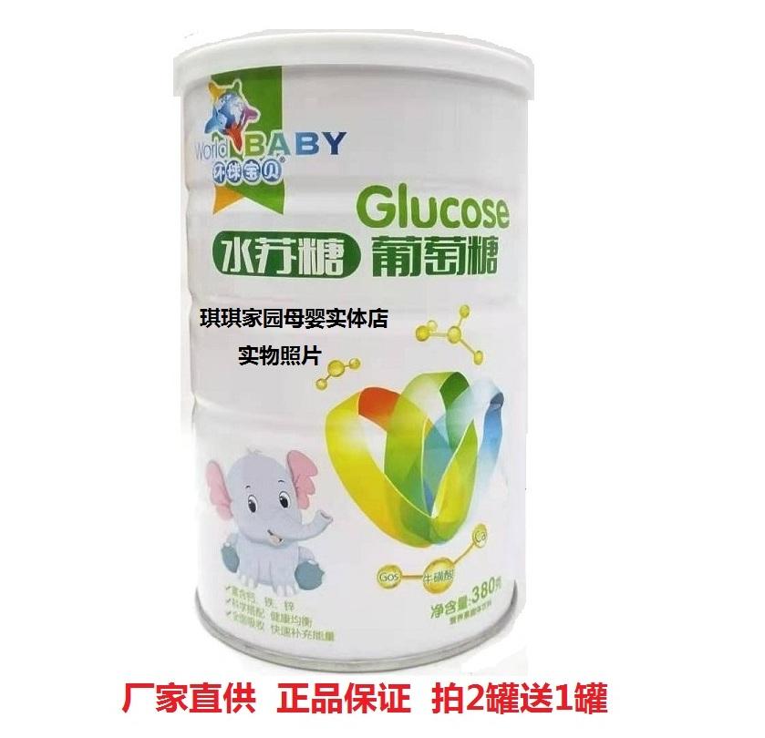 环球宝贝水苏糖葡萄糖380克 儿童奶粉伴侣葡萄糖 降火开味葡萄糖