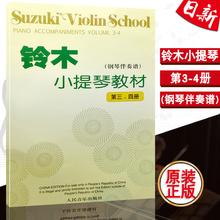 钢琴伴奏谱 铃木小提琴教材 社 人民音乐出版 第三四册 练习教程