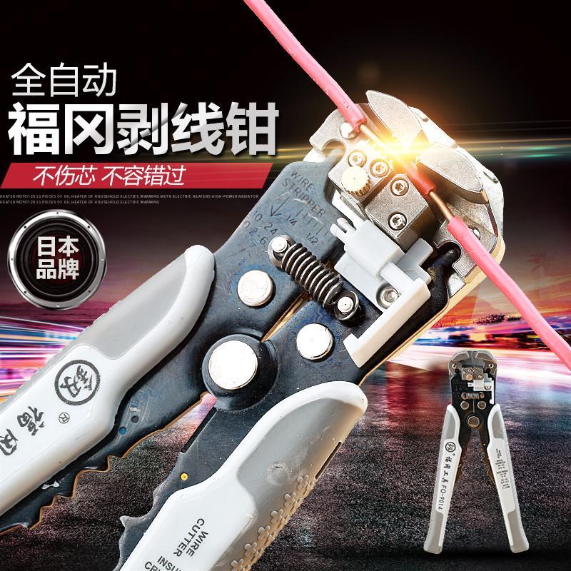 全自动剥线钳日本福冈万用剥皮拨线器钳子多功能电工专用开线工具