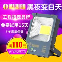 上海亚明led投光灯户外防水射灯50w100w200w400w广告牌球场灯高亮