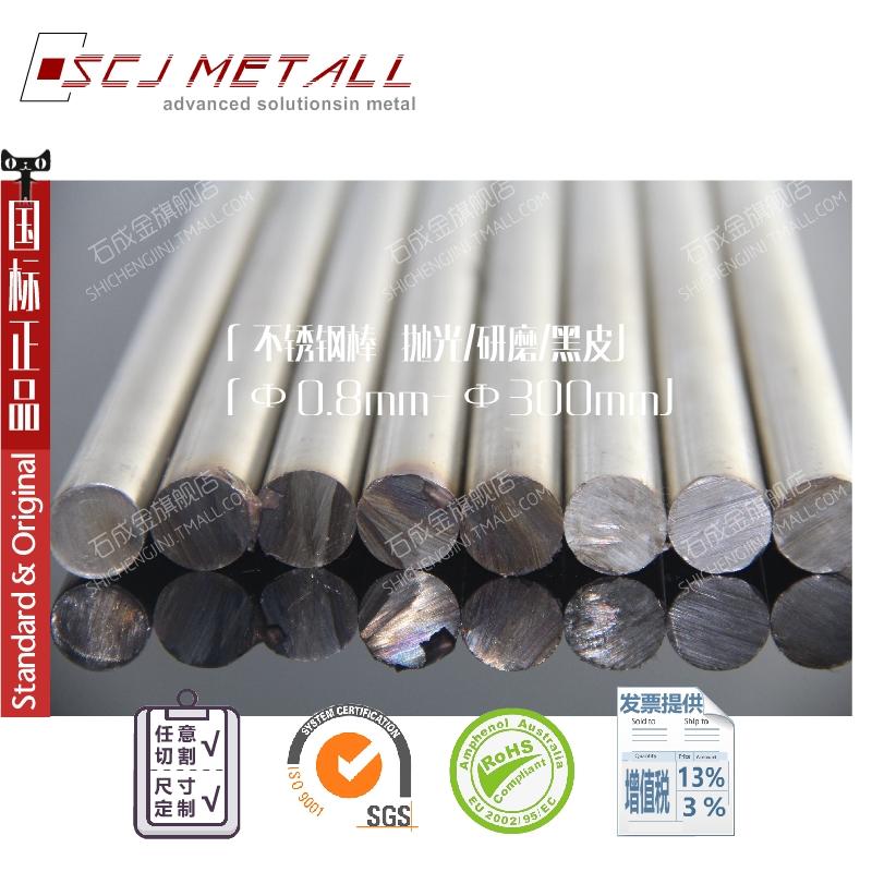 316L不锈钢棒 大棒 光圆 小棒 316不锈钢六角棒 耐腐蚀酸碱 可切