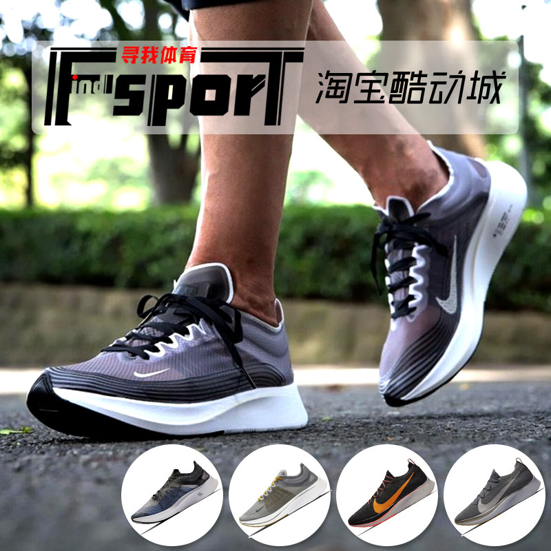 001Nike Zoom Fly FK飞线AJ9282马拉松跑鞋男AR4561-