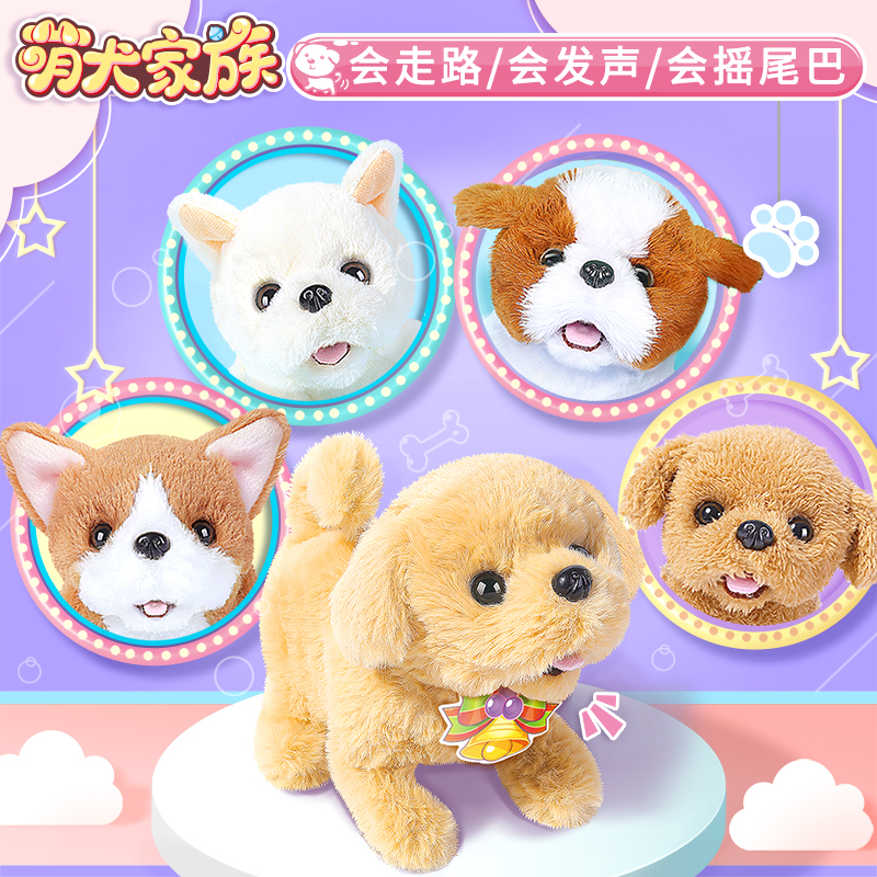 Children's electric plush sound and moving toy dog ​​walking can call puppy simulation boy girl baby baby