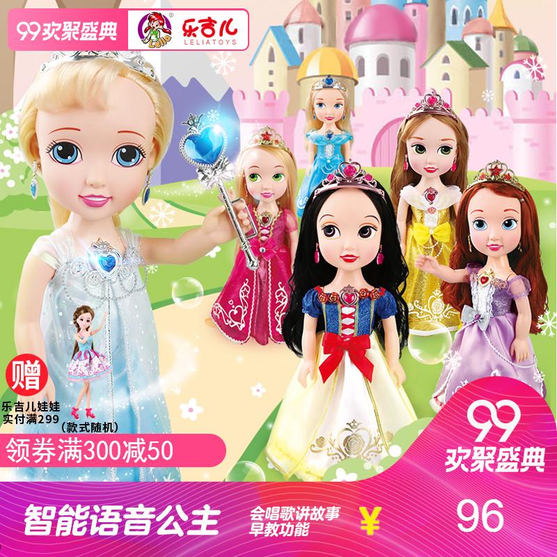 乐吉儿冰雪公主奇缘会说话的洋娃娃智能仿真小女孩玩具爱莎艾莎布