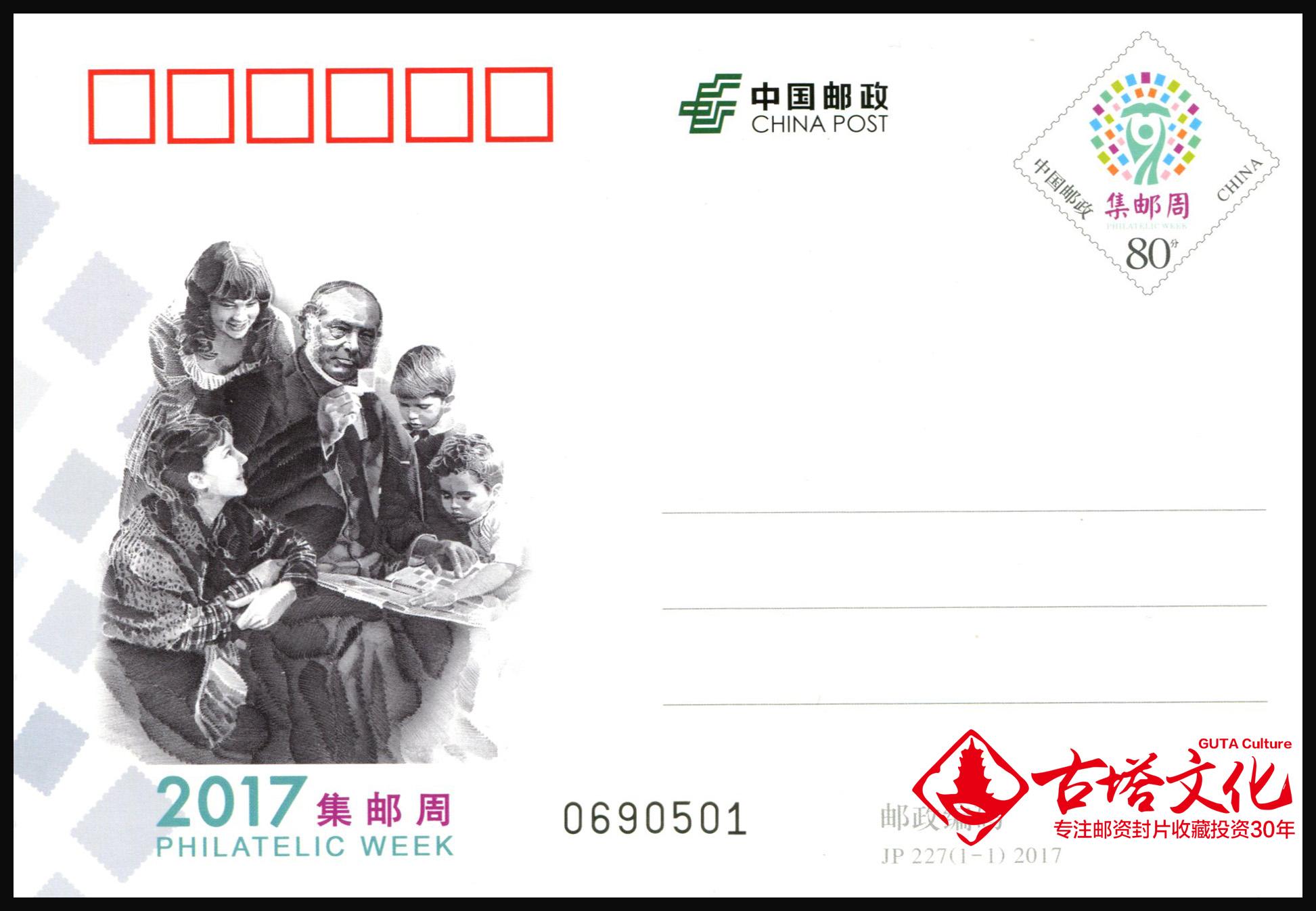 """JP227 2017 год «2017 коллекция почта неделю """" годовщина почта капитал открытка почта капитал лист открытка"""