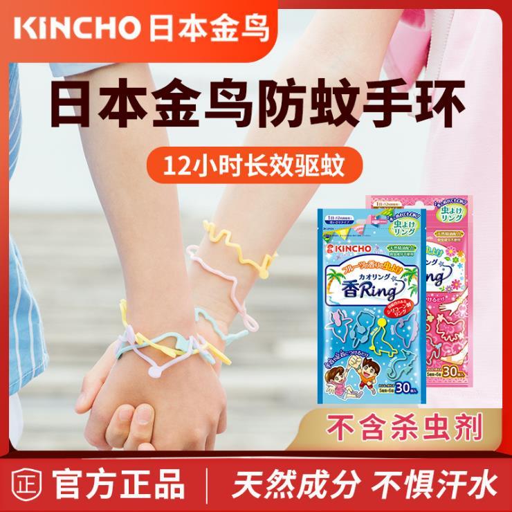 KINCHO日本金鸟驱蚊手环硅胶防蚊手带儿童驱蚊用品天然植物成分
