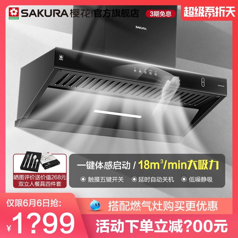 Sakura/樱花 CXW-280-7B01抽油烟机家用厨房电器侧吸式吸油烟机