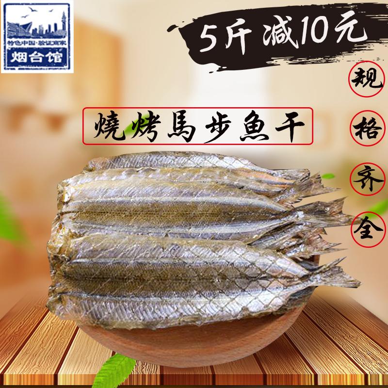 包邮 烧烤专用9-20厘米马步鱼干500g棒棒鱼针鱼片海鲜干货饭店用