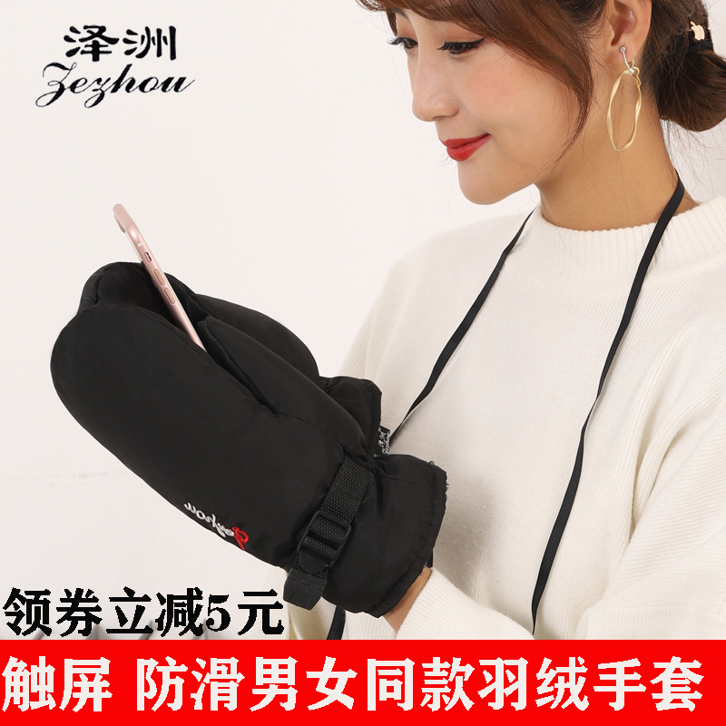 Down gloves for men and women in winter plus thick down for outdoor riding warm and windproof students and lovers love to hang their necks and cotton fingers