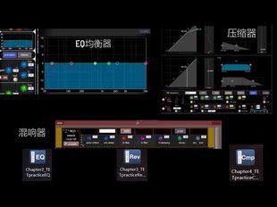 练耳软件视频教程(EQ、混响、压缩练耳神器)6集含软件 罗维店铺