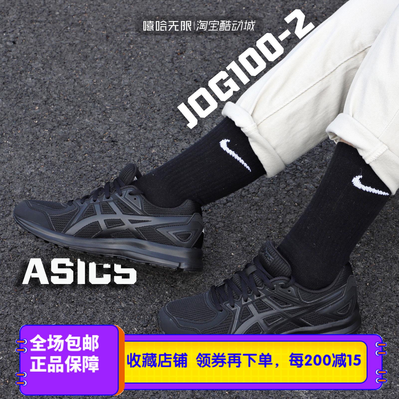 Asics亚瑟士JOG 100 2 黑武士男女跑步鞋休闲鞋情侣款TJG138-9090图片