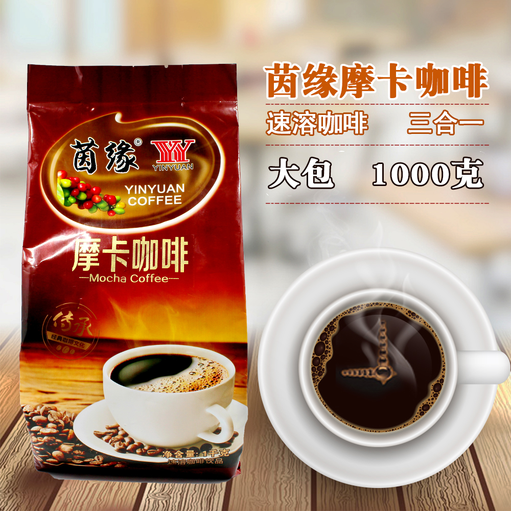 Yinyuan mocha coffee powder Mocha instant coffee contains 1000 grams of sugar and 50 cups of solid beverage powder