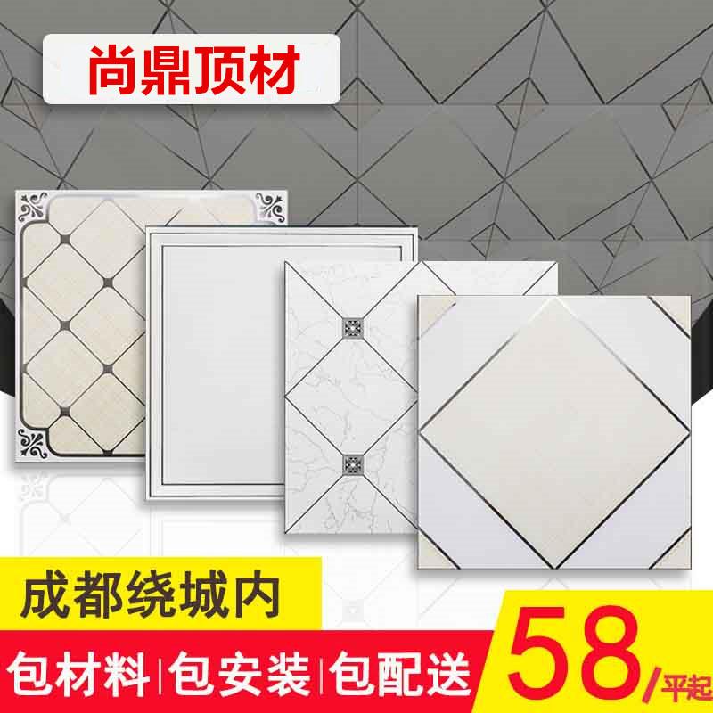 成都包安装吊顶厨房厕所卫生间客厅集成吊顶天花板铝扣板吊顶材料