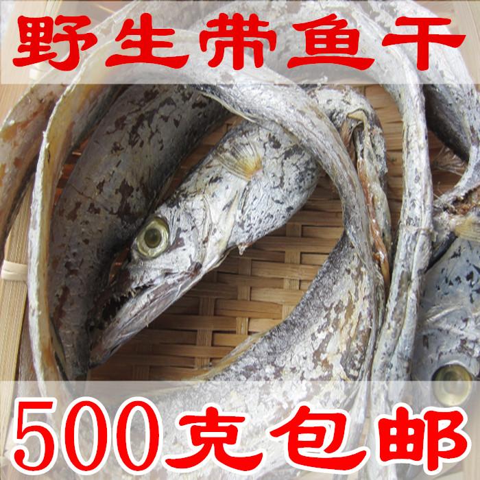 风干咸带鱼干500克 野生带鱼干货咸带鱼海鲜干货干带鱼特产包邮