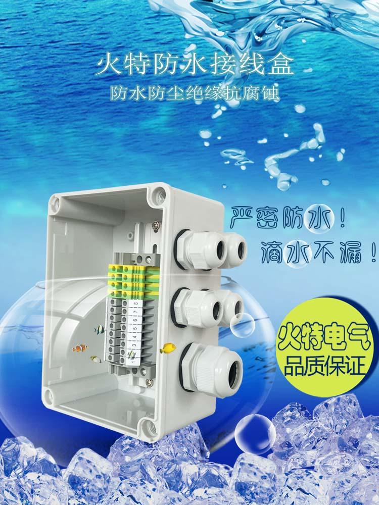 一进四出防水接线盒带端子5孔防腐分线盒 塑料室外防雨集线盒地埋