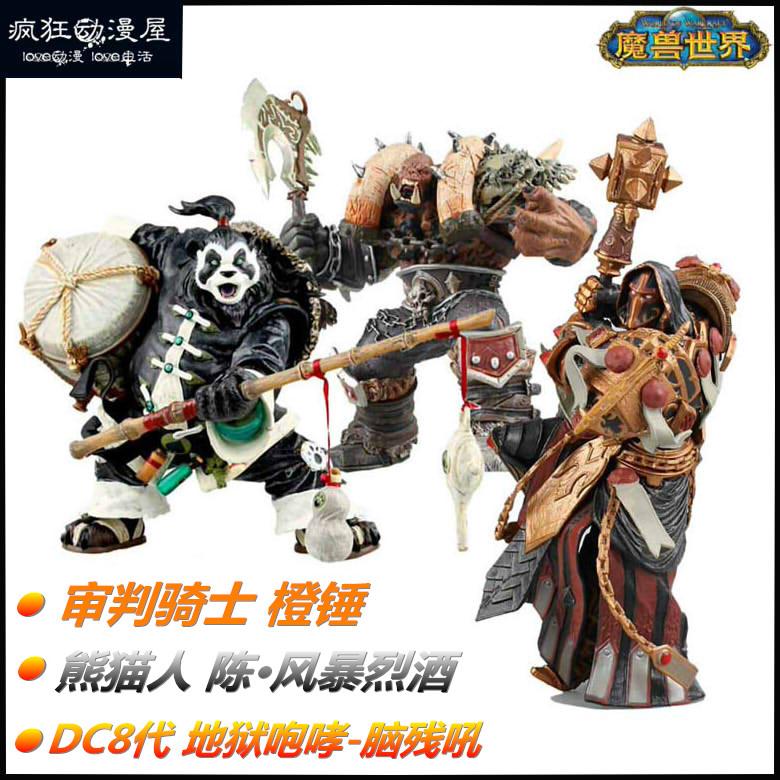魔兽世界DC加尔鲁什地狱咆哮脑残吼熊猫人审判圣骑士橙锤模型手办