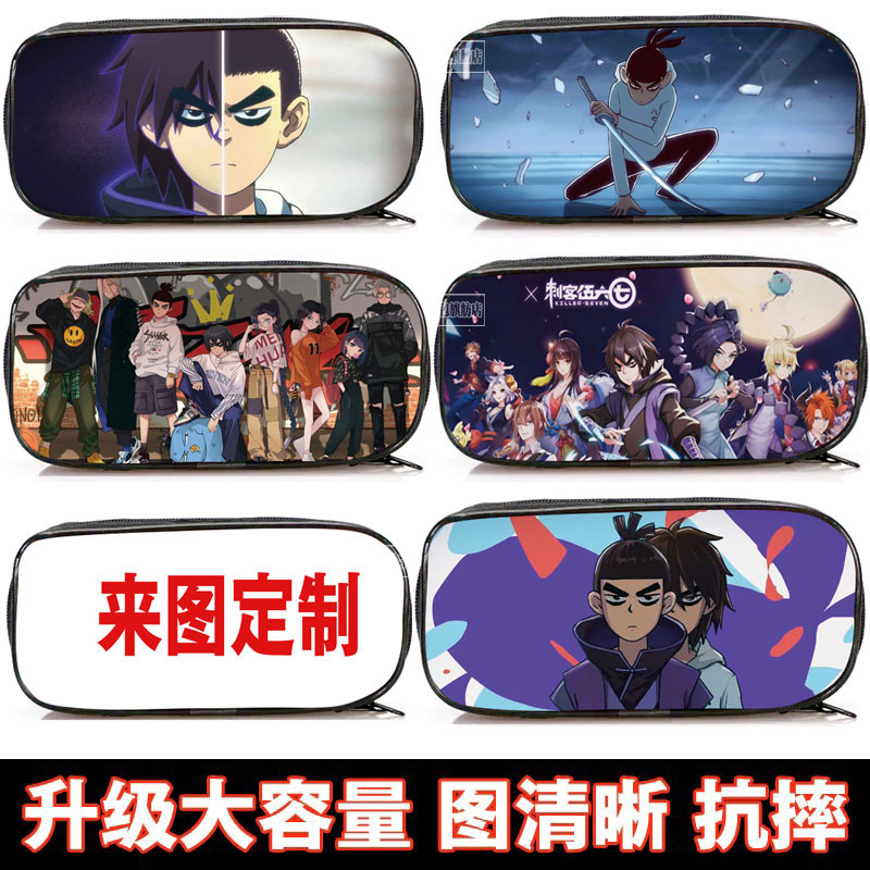 Magic knife thousand blade assassin Wu 667 pencil case male and female plum blossom 13 stationery box large capacity pencil box primary and secondary school students