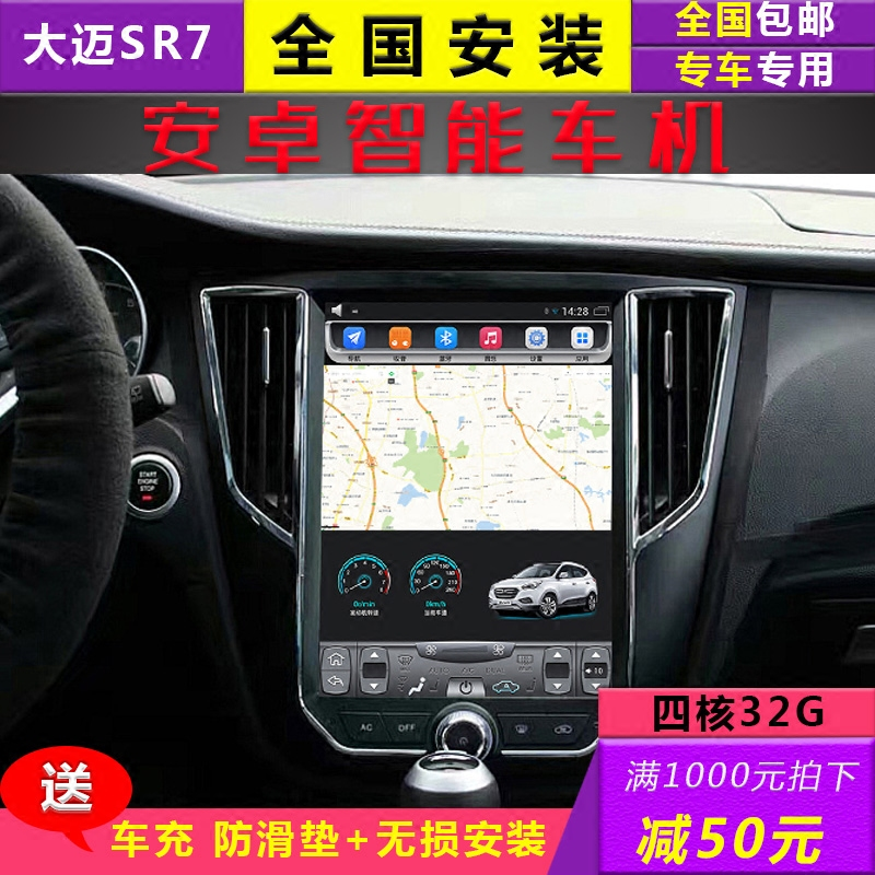 Zhongtaidamai X5 X7 z300 t600sr7 special Android vehicle manufacturer direct sales GPS navigator installation