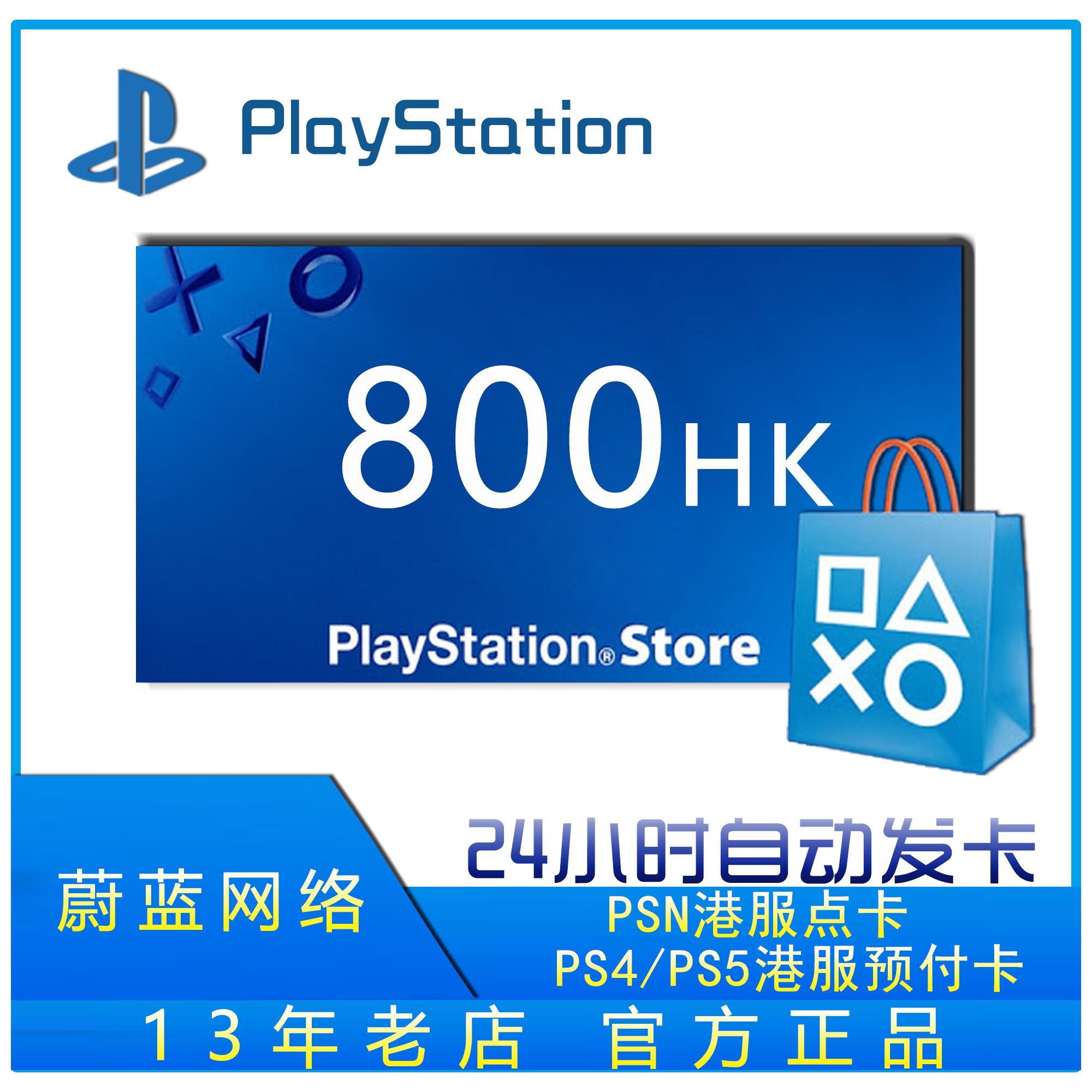 PSN港服点卡800 PS4港800 PSN 800 PS5港充值卡PS4 PS5 800预付卡