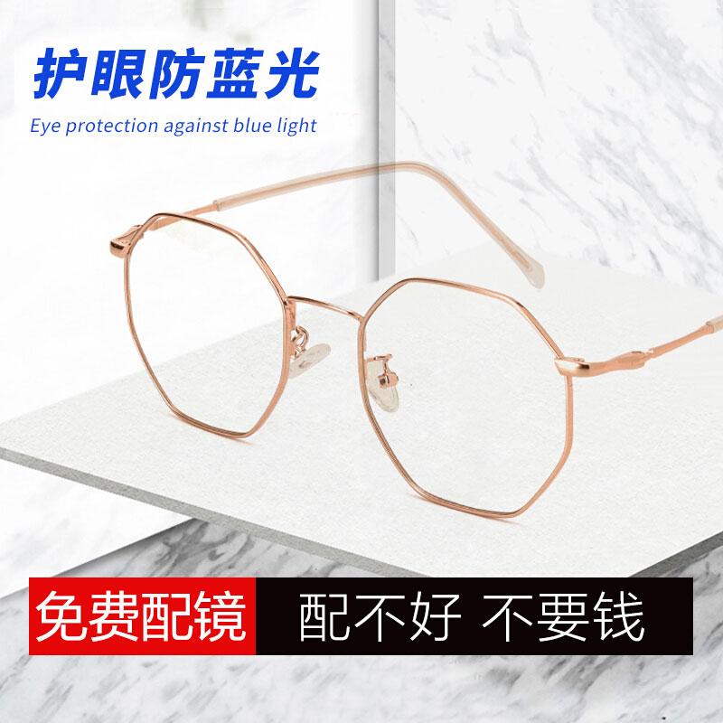 防蓝光眼镜女抗疲劳电脑辐射多边形复古潮护眼近视平光网红配镜框